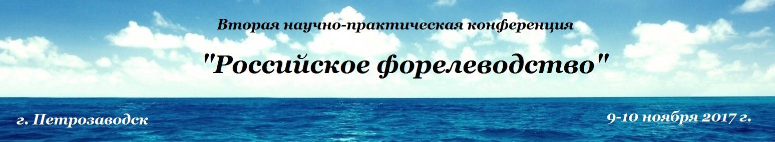 """Вторая научно-практическая конференция """"Российское форелеводство"""""""