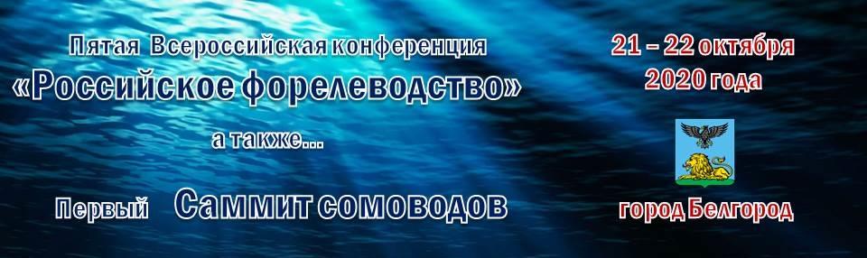 Российская аквакультура - мероприятия для рыбохозяйственного комплекса